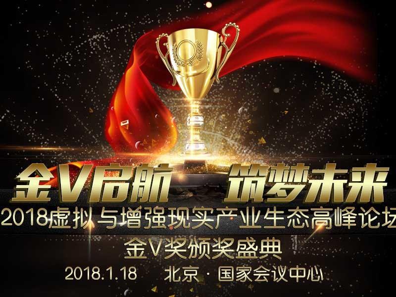 2018.1.18 Gold V Awards